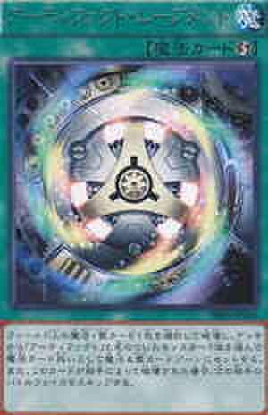 アーティファクト・ムーブメント R [PRIO-JP060]