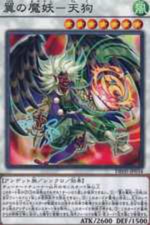 翼の魔妖−天狗 NP [DBHS-JP034]