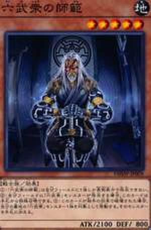 六武衆の師範 NP [DBSW-JP009]