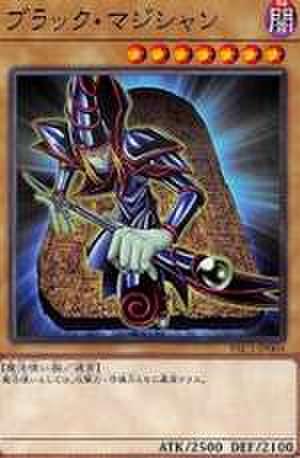 ブラック・マジシャン SCR [PAC1-JP004]