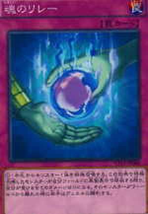 魂のリレー N [CPL1]
