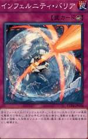 インフェルニティ・バリア N [EXP4-JP010]