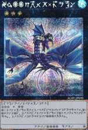 No.17 リバイス・ドラゴン PSE [AC01-JP000]