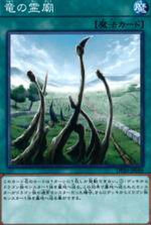 竜の霊廟 SR  [SD25-JP020]