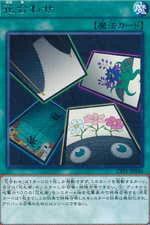 花合わせ R [CPF1-JP040]