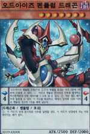 オッドアイズ・ペンデュラム・ドラゴン 韓国 SR [SD29-KR008]