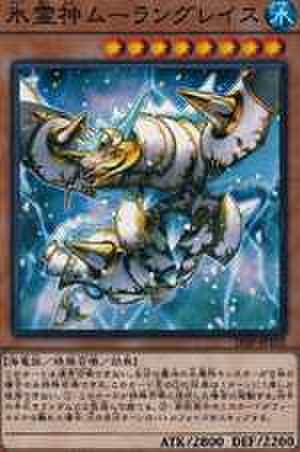 氷霊神ムーラングレイス N [18SP-JP102]