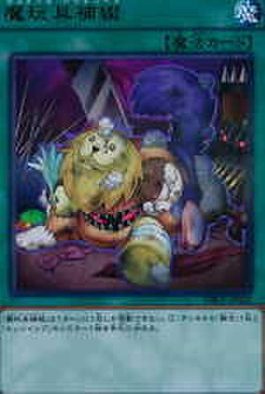 魔玩具補綴 UR [DBLE-JP022]