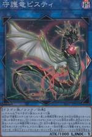 守護竜ピスティ 20th-SCR [SAST-JP052]