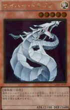 サイバー・ドラゴン GR [GS01]