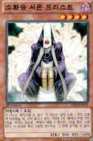召喚僧サモンプリースト 韓N [SD16]