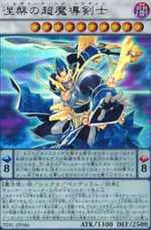 涅槃の超魔導剣士 SCR [TDIL-JP046]
