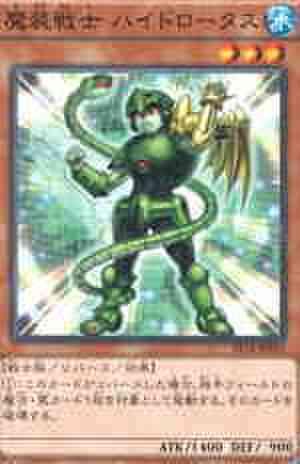 魔装戦士 ハイドロータス N [ST14]