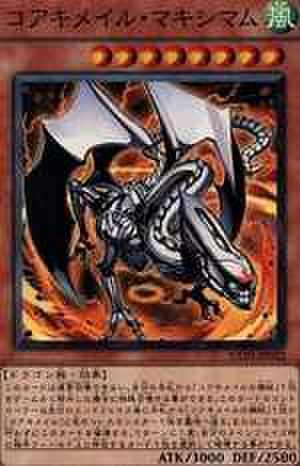 コアキメイル・マキシマム SR [EXP3-JP022]