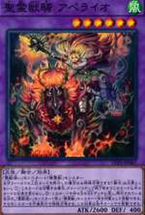 聖霊獣騎 アペライオ N [LVP1-JP067]