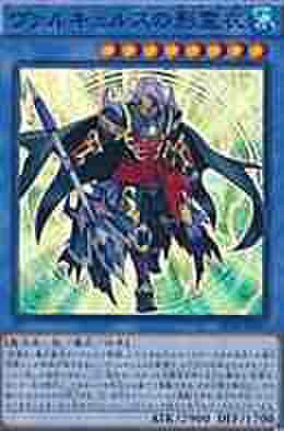 ヴァルキュルスの影霊衣 SR [SPTR-JP017]