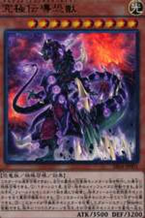 究極伝導恐獣 UR [SR04-JP001]
