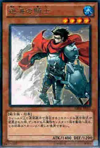 絶海の騎士  R [ABYR]