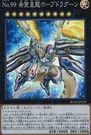 No.99 希望皇龍ホープドラグーン SR [RC02-JP029]
