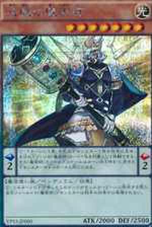 法眼の魔術師 SCR [VP15-JPA05]