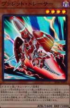 ヴァレット・トレーサー SR [SD36-JP002]