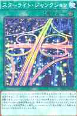 スターライト・ジャンクション NP [SD28]