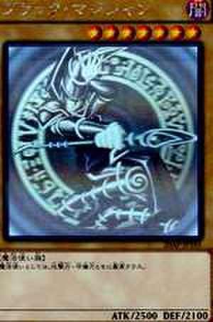 ブラック・マジシャン HR [20AP-JP101]
