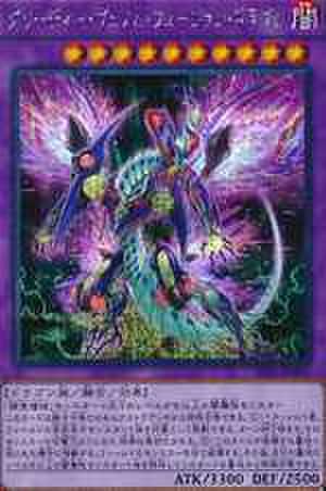 グリーディー・ヴェノム・フュージョン・ドラゴン SCR [SPFE-JP010]