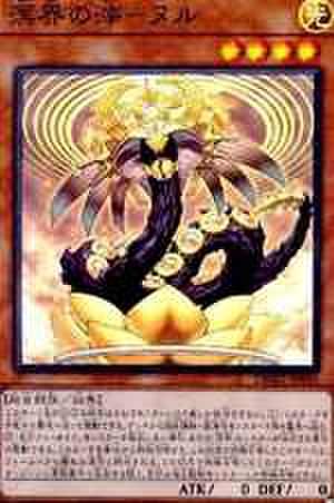 溟界の滓-ヌル SR [DBAG-JP001]