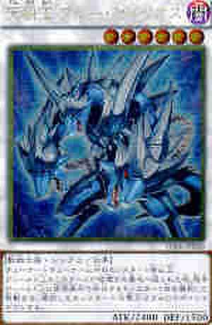 天狼王 ブルー・セイリオス GR [GS06]