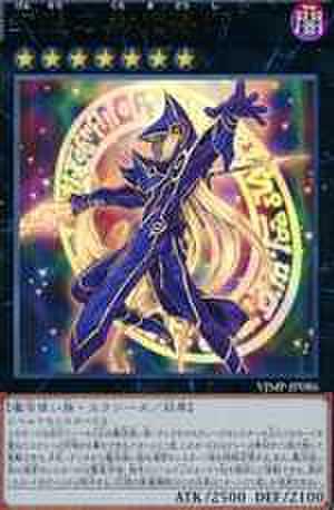 幻想の黒魔導師 UR [VJMP-JP086]