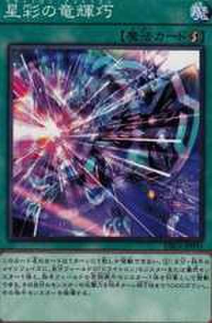 星彩の竜輝巧 N [DBGI-JP035]