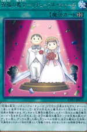 祝福の教会-リチューアル・チャーチ N [DP21-JP022]