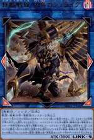 鉄獣戦線 凶鳥のシュライグ SCR [PHRA-JP048]