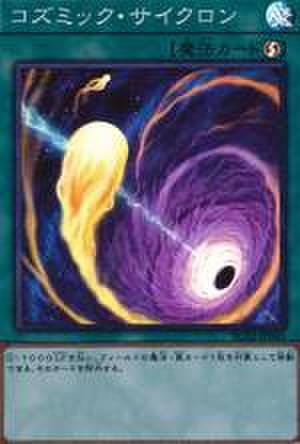 コズミック・サイクロン SR [RC02-JP045]
