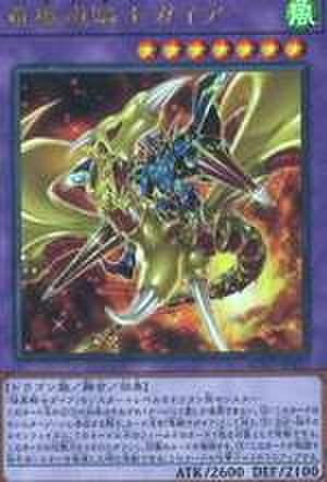 竜魔道騎士ガイア UR [ROTD-JP037]