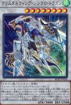 クリスタルウィング・シンクロ・ドラゴン UR [RC02-JP024]