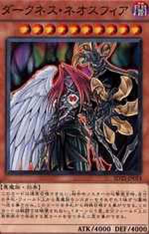 ダークネス・ネオスフィア N [SD21-JP014]