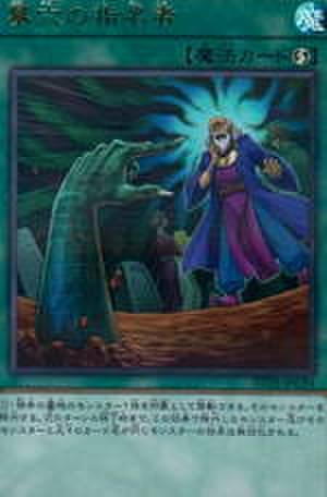 墓穴の指名者 UR [20TH-JPC94]