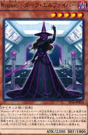 Kozmo-ダーク・エルファイバー R [EP16-JP014]