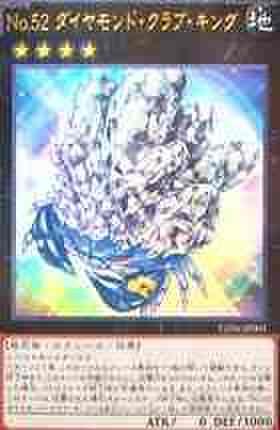 No.52 ダイヤモンド・クラブ・キング UR [YZ06]
