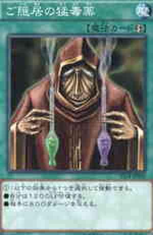 ご隠居の猛毒薬 N [ST14]