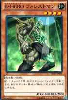 E・HERO フォレストマン N [SD27]