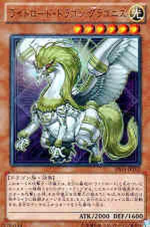 ライトロード・ドラゴン グラゴニス UR [DS14]