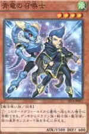 青竜の召喚士 N [ST14]