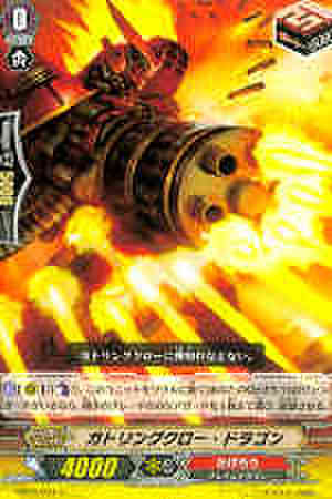 ガトリングクロー・ドラゴン C [EB09]