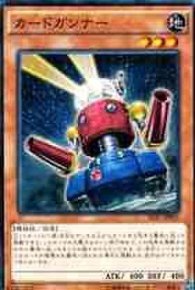 カードガンナー N [SD27]