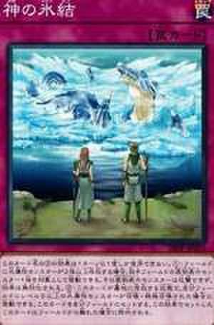 神の氷結 UR [20PP-JP019]