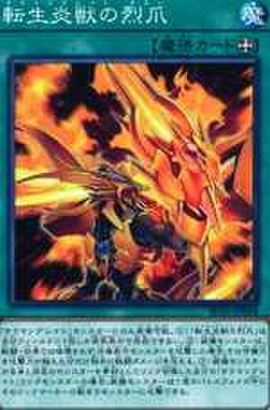 転生炎獣の烈爪 N [SD35-JP024]