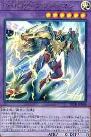E・HERO グランドマン UR [20TH-JPB08]